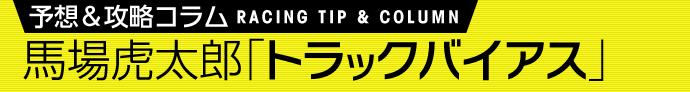 想定馬場トラックバイアス、コンディション 5月10日(金) /馬場虎太郎 トラックバイアス