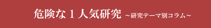 推定人気1番人気リスト 4月19日(日)