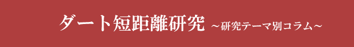 コラムニスト別ページ・ダート短距離研究