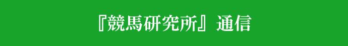 コラムニスト別ページ・事務局通信