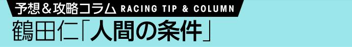 ノーザンファーム連携騎手騎乗馬リスト 10月13日(土) /鶴田仁 人間の条件